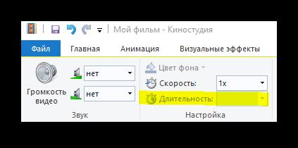 Длительность в Windows Live
