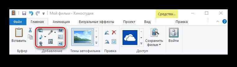 Добавление фото или видео в Windows Live