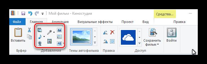 Добавление медиа файлов в Windows Live