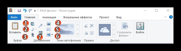 Добавление различного материала в Windows Live