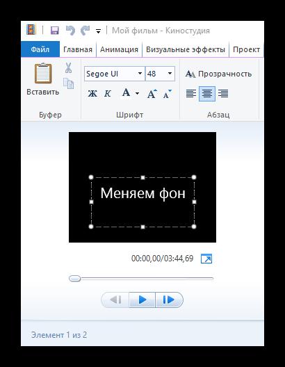 2 способа как изменить фон в Киностудии Windows Live