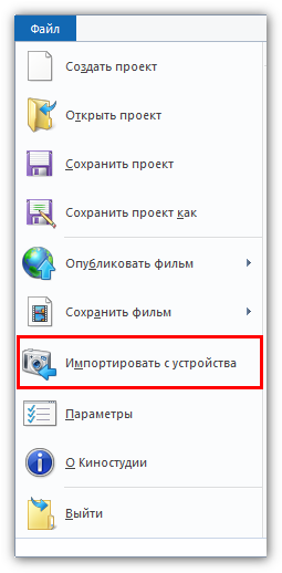 Импорт Файлов для работы киностудии
