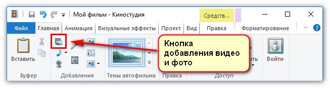Кнопка добавления фото и видео для работы с проектом