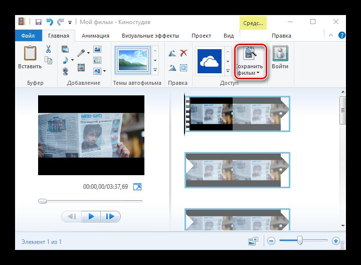 Кнопка сохранения фильма в Windows Live