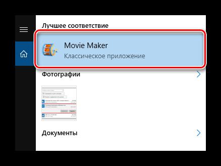 Находим Windows Live через поиск