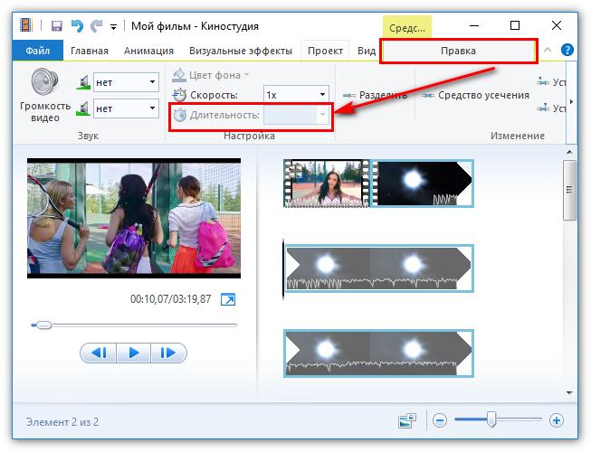 Настройка длительности в Windows Live Киностудии