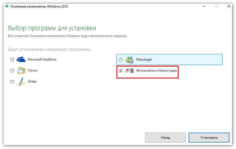 Скачать Киностудию для Windows 10