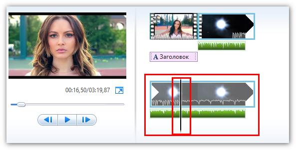 Перемещение курсора по видеофрагменту в Киностудии