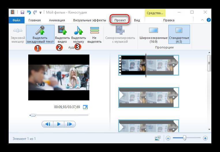 Поддерживаемые форматы в Киностудии Windows