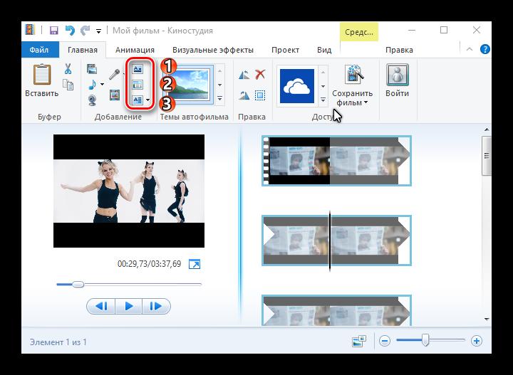 Работа с текстом в Windows Live