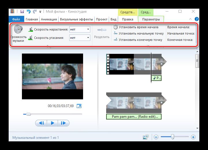 Работа со звуком в Windows Live