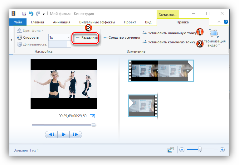 Разделение идеоролика в Windows Live