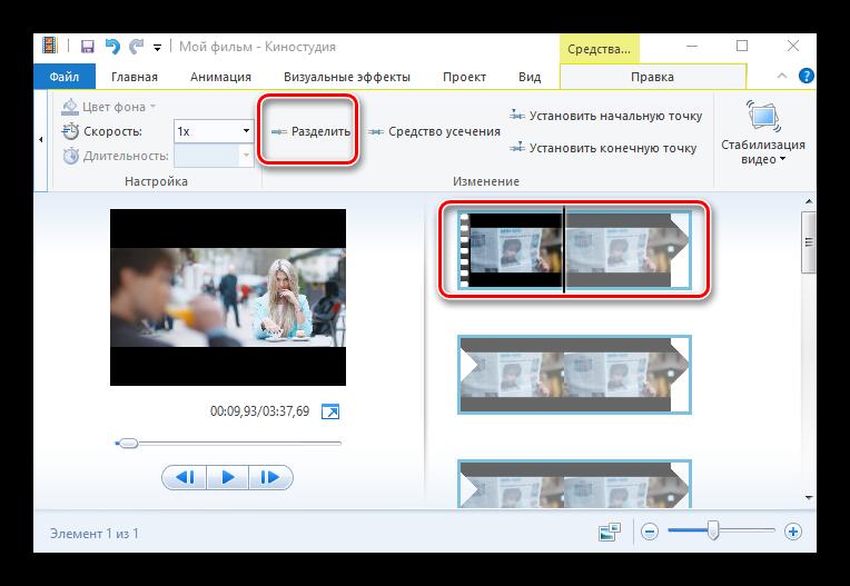 Разделить в Windows Live