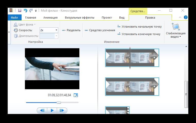 Скорость воспроизведения Windows Live