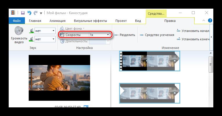 Процесс замедления видео в Киностудии Windows