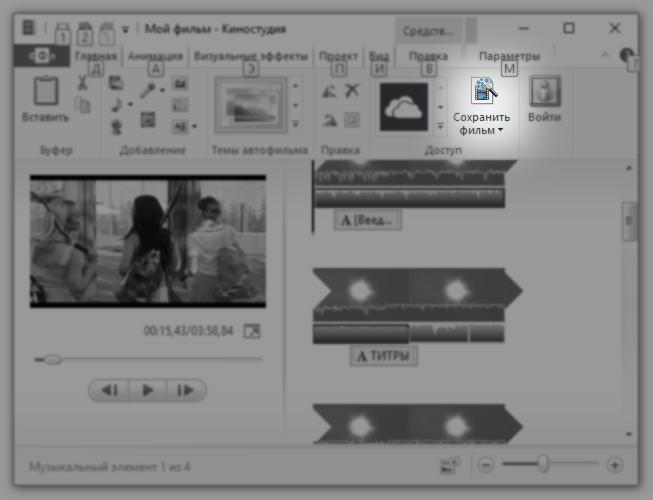 Как сохранить ролик в  Киностудии Windows?