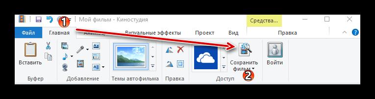 Сохранить фильм в Windows Live
