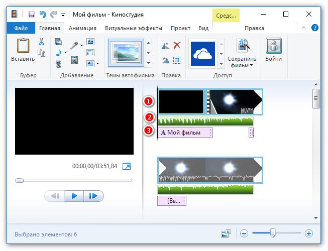 Создание простого фильма с Windows Live