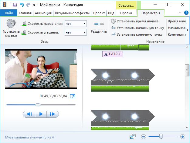 Средства работы с музыкой в Windows Live