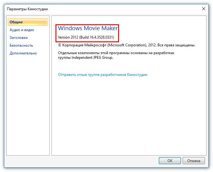 Версия Windows Live