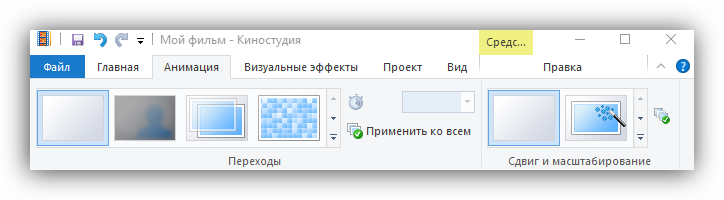 Вкладка анимация в Windows Live