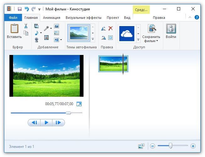 Возможности киностудии Windows
