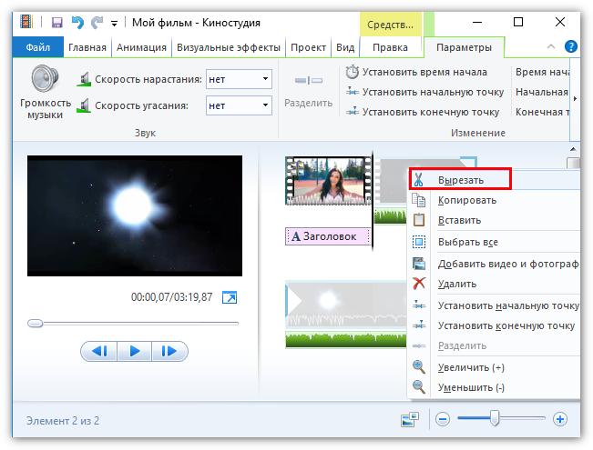 Вырезание лишнего фрагмента в Windows Live